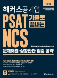 해커스공기업 PSAT 기출로 끝내는 NCS 문제해결 상황판단 집중 공략