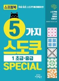 5가지 스도쿠 Special. 1: 초급 중급
