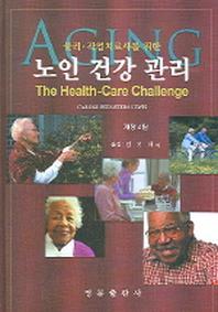 물리 작업치료사를 위한 노인 건강 관리