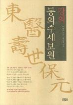강의 동의수세보원