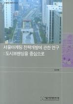 서울마케팅 전략개발에 관한 연구(도시브랜딩을 중심으로)