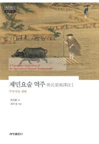 제민요술 역주. 1