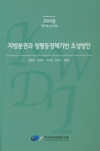 지방분권과 성평등정책기반 조성방안
