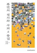 북한의 정치와 사회 & 통일