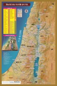 한눈으로 보는 이스라엘 성서 지도