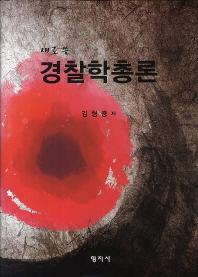 새로 쓴 경찰학총론