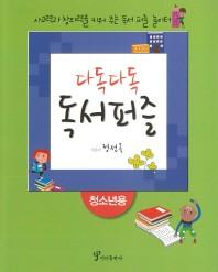 다독다독 독서퍼즐(청소년용)