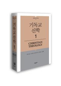 기독교 신학. 1