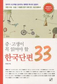 중 고생이 꼭 읽어야 할 한국단편 33