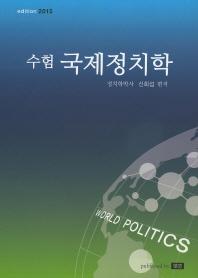 수험 국제정치학(2015)