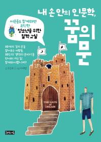 내 손 안의 인문학, 꿈의 문