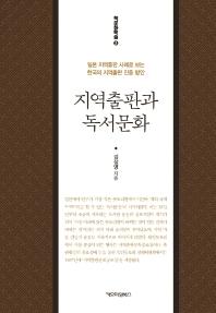 지역출판과 독서문화