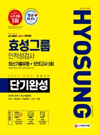 All-New 효성그룹 인적성검사 단기완성 최신기출유형+모의고사 3회(2020 하반기)