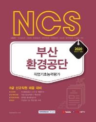 NCS 부산환경공단 직업기초능력평가(2020 하반기)