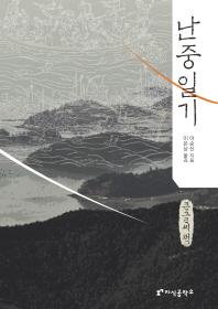 난중일기(큰글씨책)