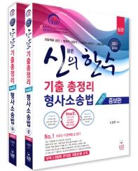 신의 한 수 기출총정리 형사소송법 상권+하권 세트(2021)
