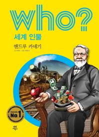 Who? 세계 인물: 앤드루 카네기