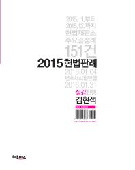 김현석 헌법판례(2015)