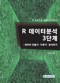 R 데이터분석 3단계