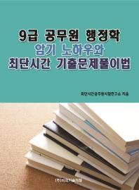 9급 공무원 행정학 암기 노하우와 최단시간 기출문제풀이법