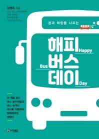 꿈과 희망을 나르는 해피 버스 데이