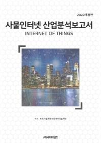 사물인터넷 산업분석보고서(2020)