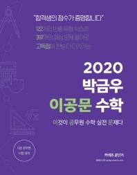 커넥츠 공단기 박금우 이공문 수학(2020)