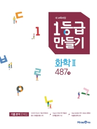 1등급 만들기 고등 화학2 487제(2021)