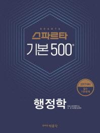 스파르타 행정학 기본 500제(2017)