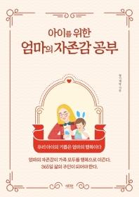 아이를 위한 엄마의 자존감 공부