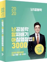 난공불락 알짜배기 아침행정법 총론 3000(2020)