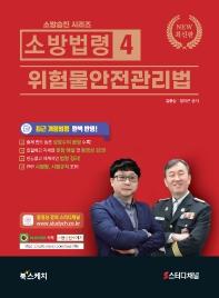 소방법령. 4: 위험물안전관리법(2021)