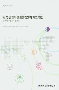한국 산업의 글로벌경쟁력 제고 방안