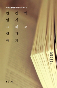 천천히 읽기 그리고 생각하기