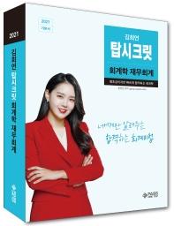 김희연의 탑시크릿 회계학 재무회계 기본서(2021)