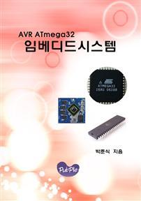 AVR ATmega32 임베디드시스템