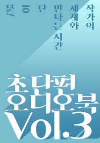 [10minutes] 초단편 오디오북 Vol.3  소설