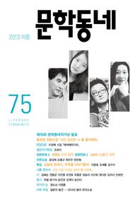계간 문학동네 2013년 여름 통권 72호