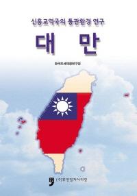 신흥교역국의 통관환경 연구 (대만 편)
