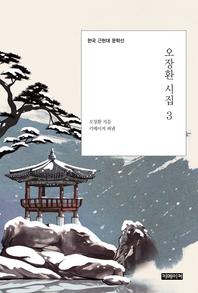 오장환 시집. 3