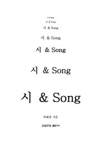 시 & Song