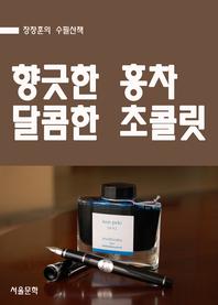 장창훈 수필산책 : 향긋한 홍차 달콤한 초콜릿