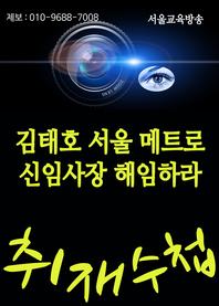 김태호 서울메트로 신임사장 해임하라 (우형찬 시의원 주장)