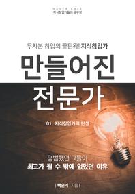 무자본 창업의 끝판왕 지식창업가 만들어진 전문가(01)-지식창업가의 탄생