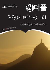 원더풀 구원의 예수상 101 : 남미여행자를 위한 스마트 브라질투어