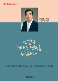 건설적 뉴타운 정책 수립하라 (김영협 의원 정책 발언)