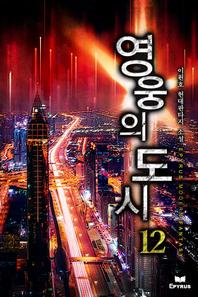 영웅의 도시. 12(완결)
