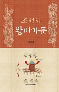 조선의 왕비 가문