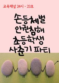 서울교육방송 교육채널 24시. 23호(손등체벌 인권침해, 초등학생 사춘기 파티)