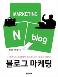 블로그 마케팅 (소상공인의 효과적인 홍보를 위한 블로그 입문서)(체험판)